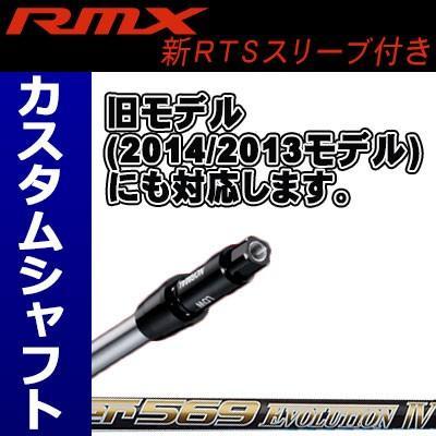 【メーカーカスタム】YAMAHA(ヤマハ) RMX ドライバー用 Speeder EVOLUTION IV カーボンシャフト ※シャフト販売※ (新RTSスリーブ付きシャフト)