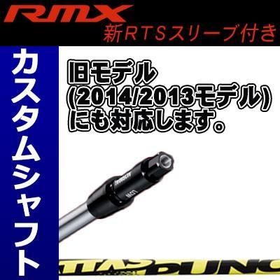 【メーカーカスタム】YAMAHA(ヤマハ) RMX ドライバー用 ATTAS PUNCH カーボンシャフト ※シャフト販売※ (新RTSスリーブ付きシャフト)