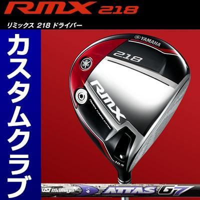 【メーカーカスタム】YAMAHA(ヤマハ) RMX 218 ドライバー ATTAS G7 カーボンシャフト