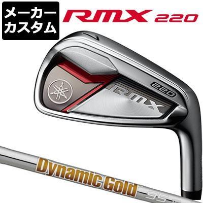 【メーカーカスタム】YAMAHA(ヤマハ) RMX 220 アイアン 5本セット(#6-PW) Dynamic Gold 95 スチールシャフト