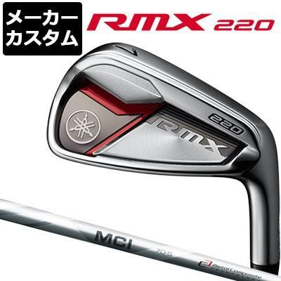 【メーカーカスタム】YAMAHA(ヤマハ) RMX 220 アイアン 5本セット(#6-PW) MCI 120 カーボンシャフト