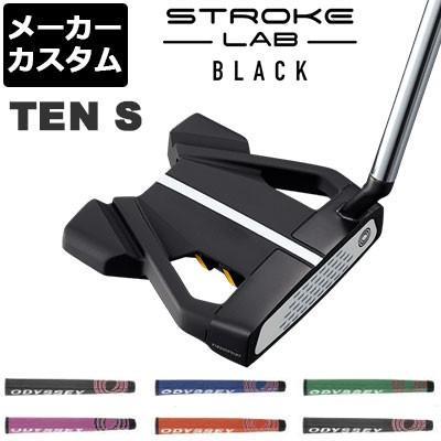 【メーカーカスタム】ODYSSEY(オデッセイ) STROKE LAB BLACK series -ストローク ラボ ブラック シリーズ- パター TEN S [グリップタイプD]