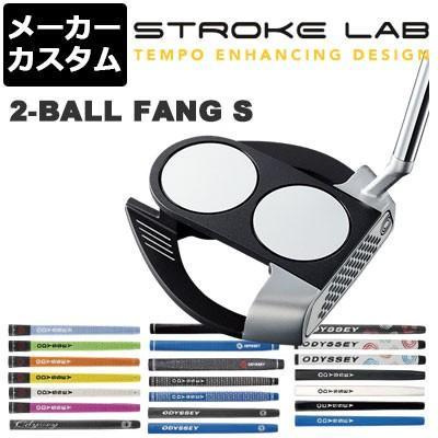 【メーカーカスタム】ODYSSEY(オデッセイ) STROKE LAB 2019 -ストローク ラボ- パター 2-BALL FANG S [グリップタイプA]