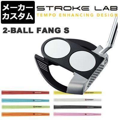【メーカーカスタム】ODYSSEY(オデッセイ) STROKE LAB 2019 -ストローク ラボ- パター 2-BALL FANG S [グリップタイプC]