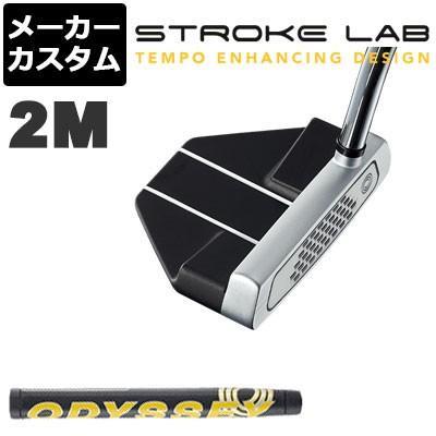 【メーカーカスタム】ODYSSEY(オデッセイ) STROKE LAB 2019 -ストローク ラボ- パター 2M [グリップ標準]