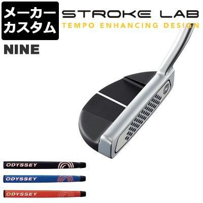 【メーカーカスタム】ODYSSEY(オデッセイ) STROKE LAB 2019 -ストローク ラボ- パター NINE [グリップタイプB]