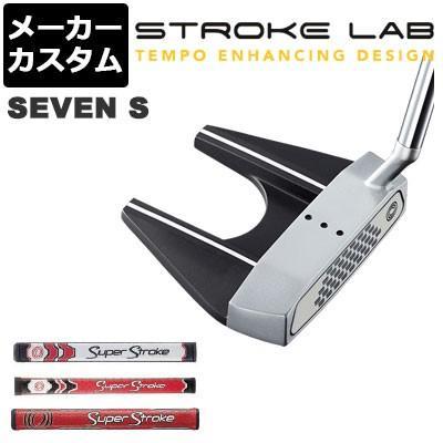 【メーカーカスタム】ODYSSEY(オデッセイ) STROKE LAB 2019 -ストローク ラボ- パター SEVEN S [グリップタイプE]