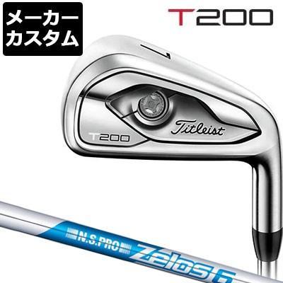 【メーカーカスタム】Titlest(タイトリスト) T200 アイアン 単品(#4、#5、W) N.S.PRO ZELOS 6 スチールシャフト