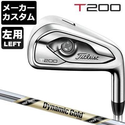 【メーカーカスタム】Titlest(タイトリスト) T200 アイアン【左用】 単品(#5) Dynamic ゴールド TOUR ISSUE スチールシャフト