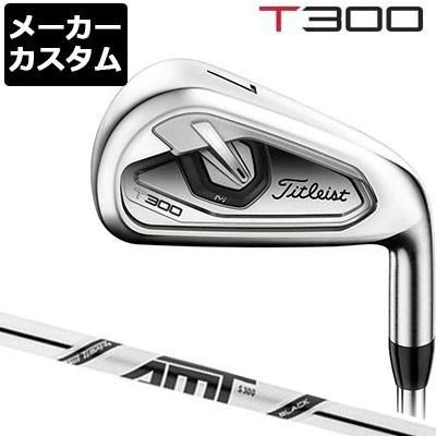 【メーカーカスタム】Titlest(タイトリスト) T300 アイアン 単品(#4、#5、W) AMT 黒 スチールシャフト