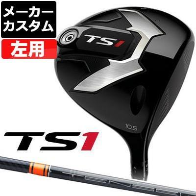 【メーカーカスタム】Titleist(タイトリスト) TS1 ドライバー 【左用-LEFT HAND-】 TENSEI CK Pro オレンジ カーボンシャフト