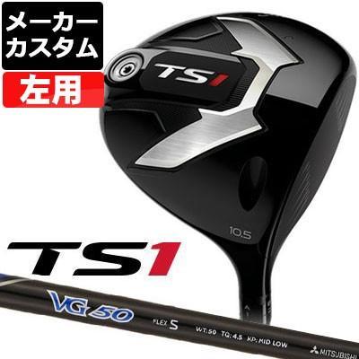 【メーカーカスタム】Titleist(タイトリスト) TS1 ドライバー 【左用-LEFT HAND-】 Titleist VG 50 カーボンシャフト