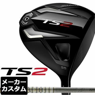 【メーカーカスタム】Titleist(タイトリスト) TS2 ドライバー TourAD TP カーボンシャフト
