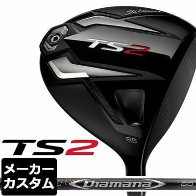 【メーカーカスタム】Titleist(タイトリスト) TS2 ドライバー Diamana DF カーボンシャフト