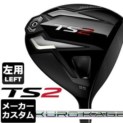 【メーカーカスタム】Titleist(タイトリスト) TS2 ドライバー 【左用-LEFT HAND-】 KUROKAGE XD カーボンシャフト