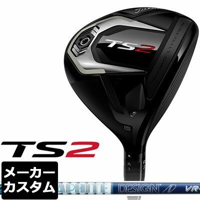【メーカーカスタム】Titleist(タイトリスト) TS2 フェアウェイウッド TourAD VR カーボンシャフト