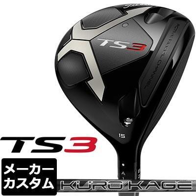 【メーカーカスタム】Titleist(タイトリスト) TS3 フェアウェイウッド KUROKAGE XM カーボンシャフト