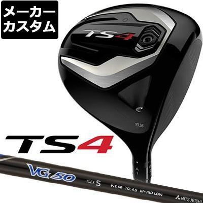 【メーカーカスタム】Titleist(タイトリスト) TS4 ドライバー Titleist VG 50 カーボンシャフト
