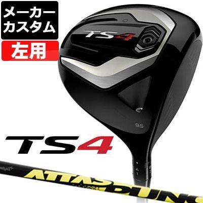 【メーカーカスタム】Titleist(タイトリスト) TS4 ドライバー 【左用-LEFT HAND-】 ATTAS PUNCH カーボンシャフト
