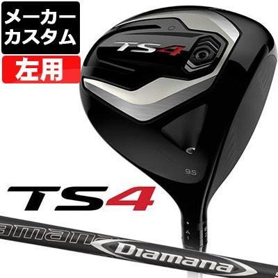 【メーカーカスタム】Titleist(タイトリスト) TS4 ドライバー 【左用-LEFT HAND-】 Titleist Diamana 50 S カーボンシャフト