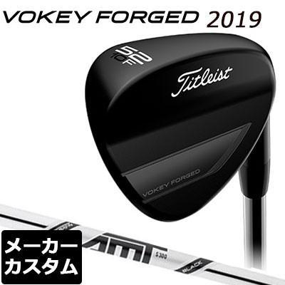 【メーカーカスタム】Titlest(タイトリスト) VOKEY FORGED 2019 ウェッジ ブラック PVD AMT 黒 スチールシャフト