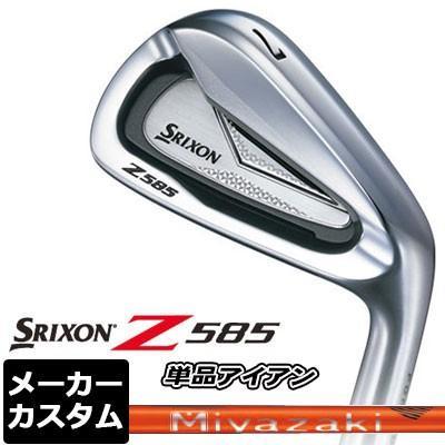 【メーカーカスタム】ダンロップ SRIXON -スリクソン- Z 585 アイアン 単品 (#4、AW、SW) Miyazaki Kaura 8 for IRON カーボンシャフト