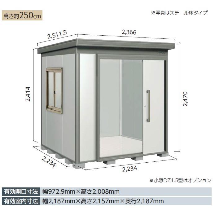 ヨド物置 ヨド蔵MD DZBU-2222HE スチール床タイプ 豪雪型  多目的物置き 断熱構造 屋外 収納庫