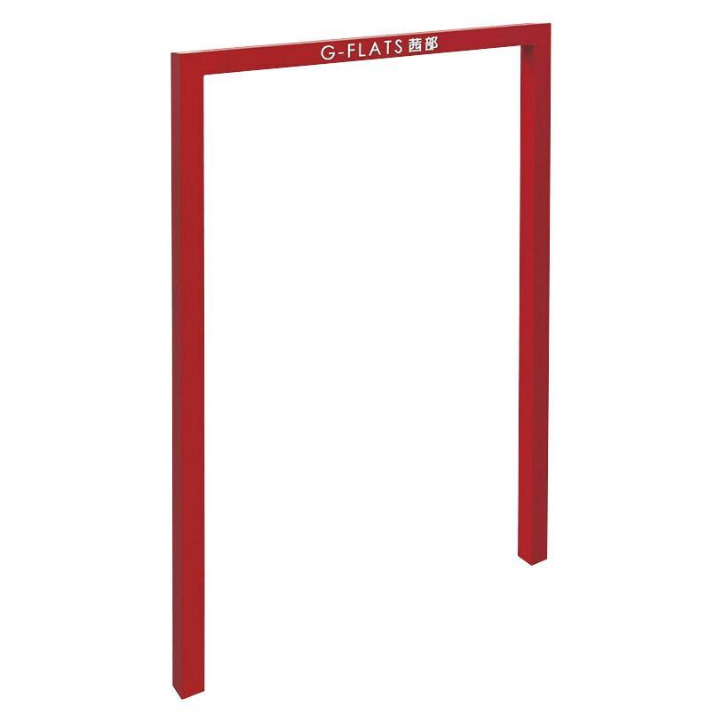 店舗·集合住宅の看板 ゲートサイン GATE SIGN G-AT-01(美濃クラフト)