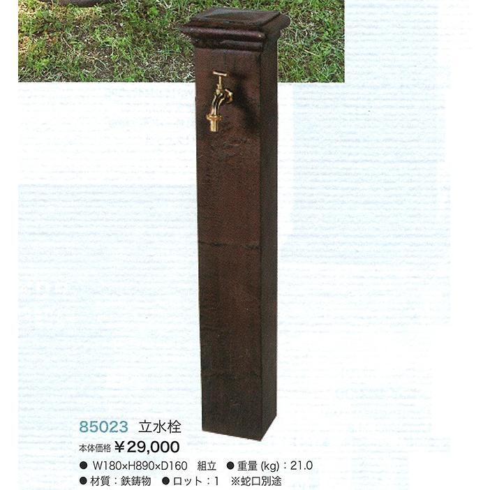 立水栓(85023)※蛇口別売り<br>鉄鋳物 水栓柱 水道