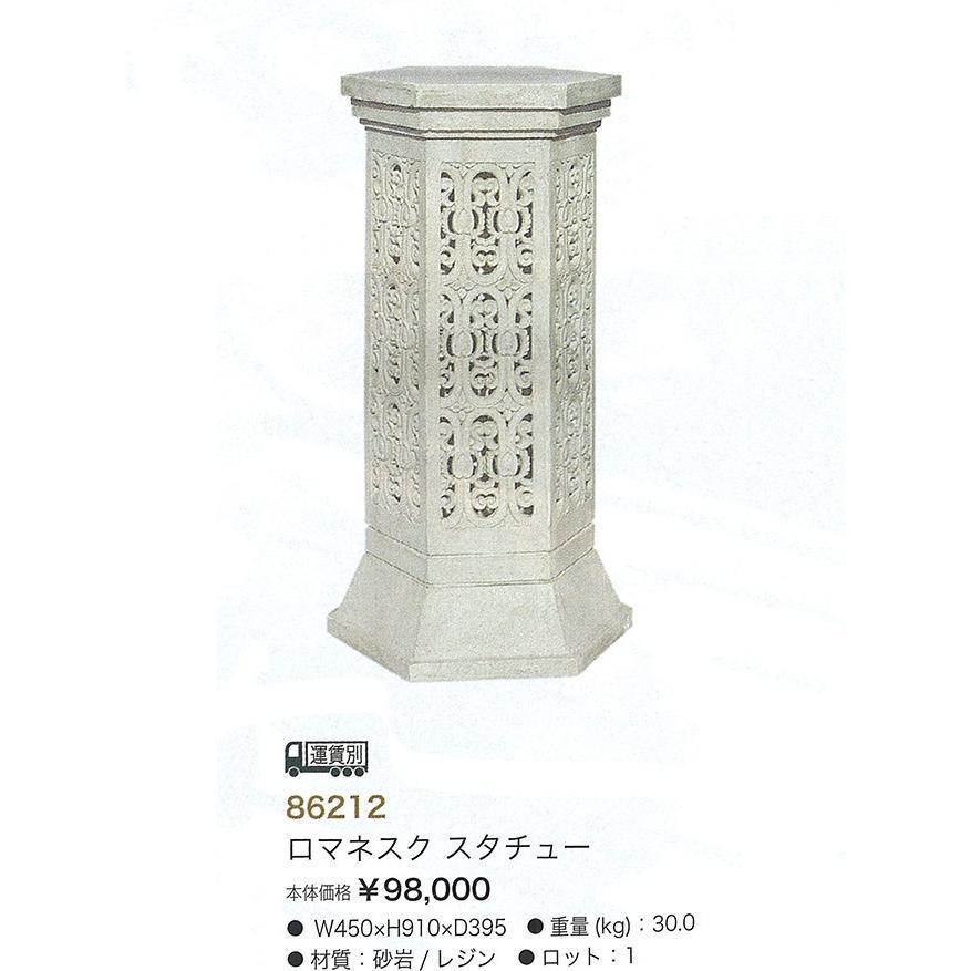 ロマネスクスタチュー(86212)台座 支柱<br>ガーデンアイテム オブジェ レリーフ