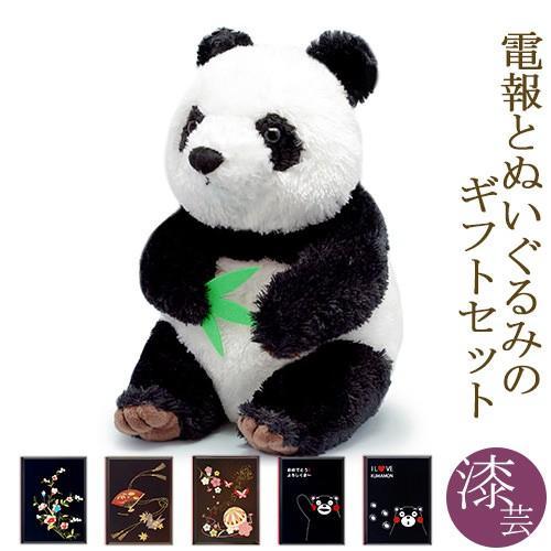 祝電 誕生日 ぬいぐるみ電報「シンフーパンダ(幸福大熊猫)」と高級台紙「漆芸電報」のセット 電報 祝電 結婚 結婚式 孫の日