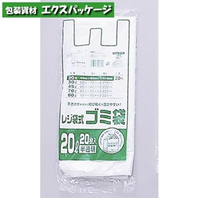 袋 ゴミ 20 リットル