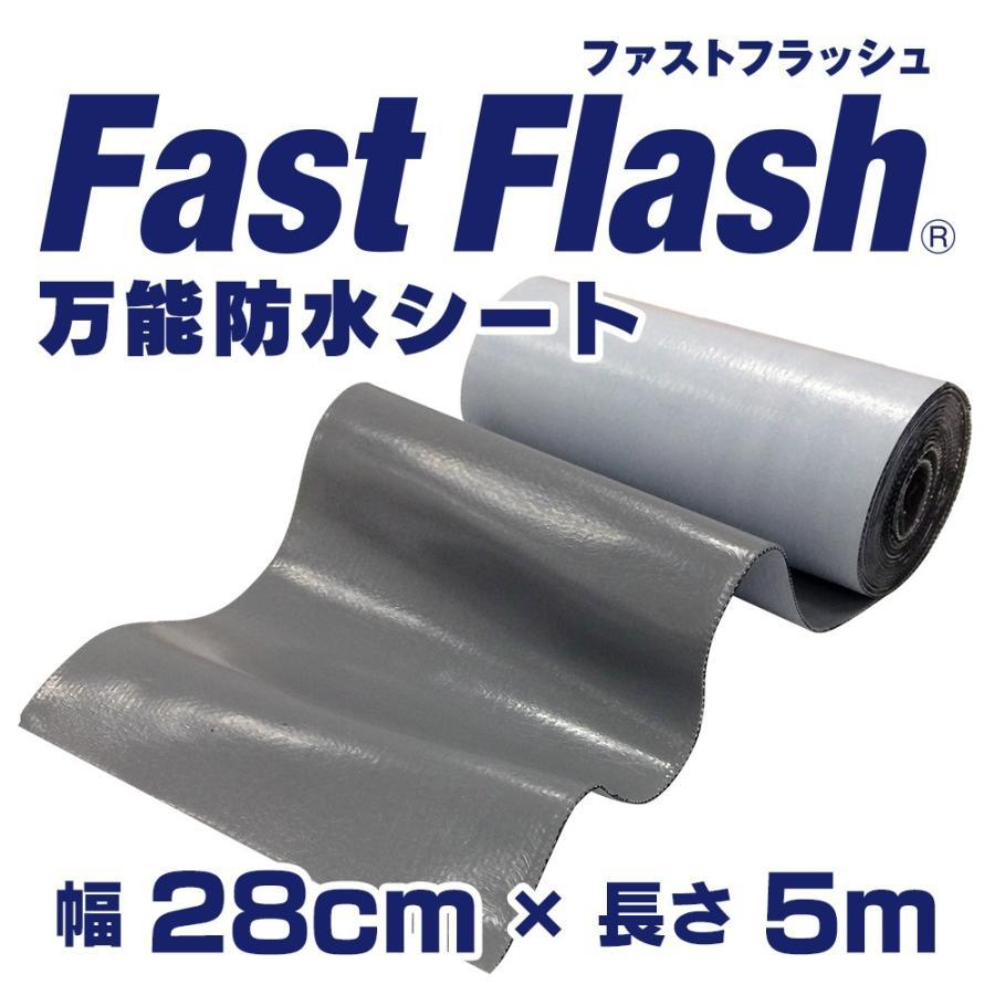 万能防水シート ファストフラッシュ 国内送料無料 商舗 5m x 28cmサイズ
