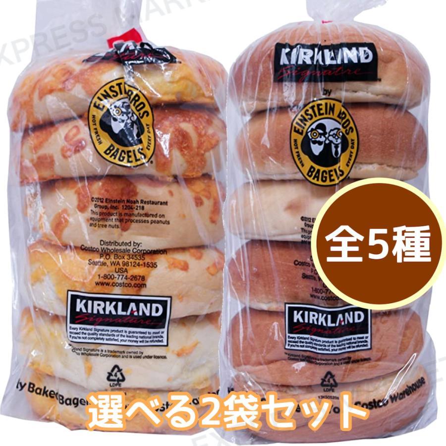 ベーグル コストコ パン 選べる2袋セット プレーン チーズ シナモン チョコレートチップ セサミ express-market