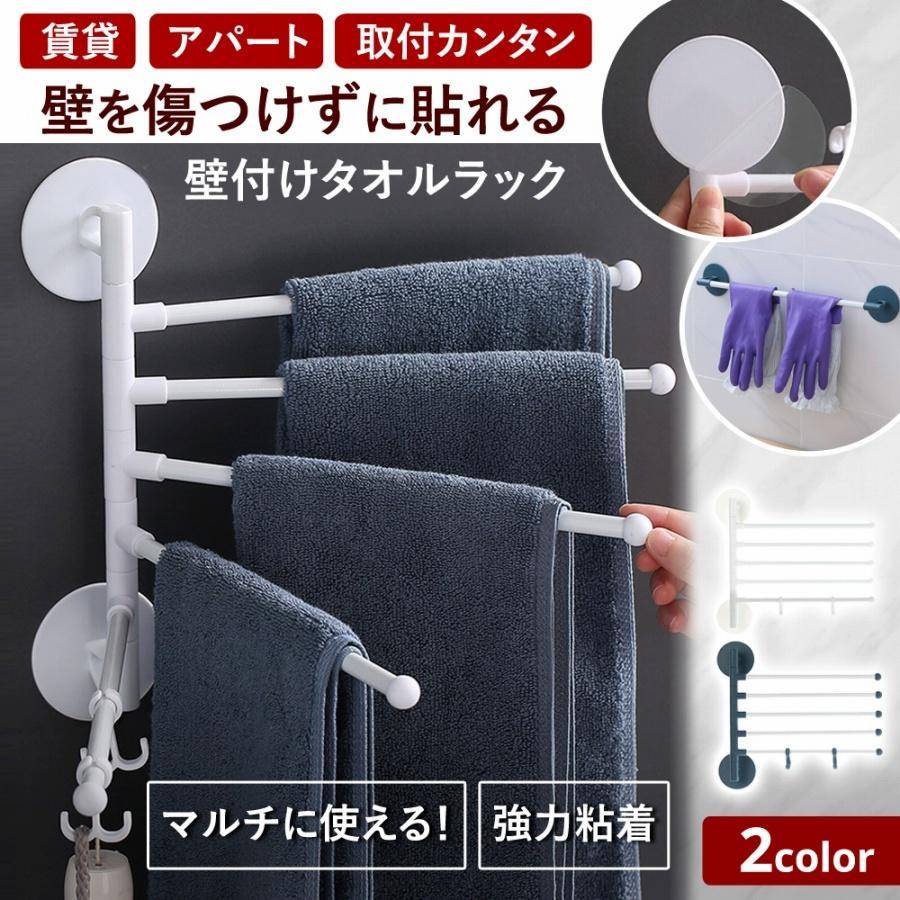 タオルハンガー フック 工具不要 お風呂場 洗面 鏡 シール バスタオル 簡単 設置 引っ掛け 収納 浴室 可動 トイレ 壁 タオル収納 expsjapan