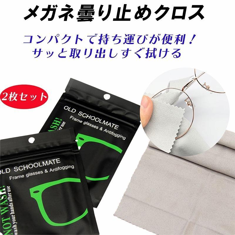 くもり止めメガネクロス 2枚セット マスク コンパクト 持ち運び 便利 くり返し使える カメラレンズ ミラー ゴーグル ガラス|expsjapan