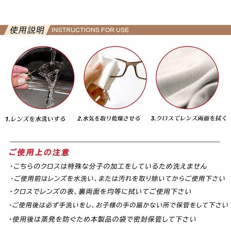 くもり止めメガネクロス 2枚セット マスク コンパクト 持ち運び 便利 くり返し使える カメラレンズ ミラー ゴーグル ガラス|expsjapan|05