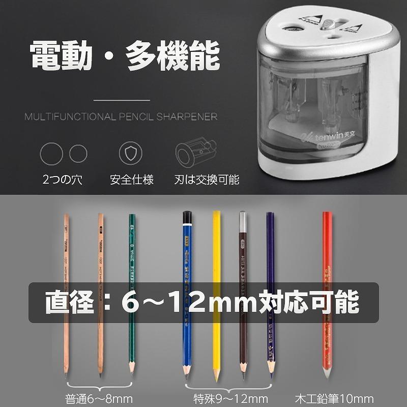 鉛筆削り 電動 コンパクト 二つ穴 小型 安全ガード付き 学校 オフィス事務用 デッサン 持ち運び 電池式 シャープナー expsjapan 04