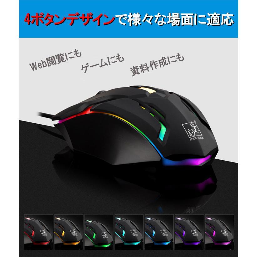 光るマウス 光学式 有線 DPI3段階調節可能 4ボタン 滑り止め加工 快適 人間工学に基づいたデザイン かっこいい 手にフィット expsjapan 07