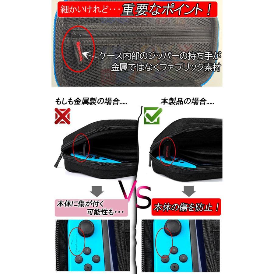 スイッチ ケース 豊富な収納 全3色 持ち運び 耐衝撃 丈夫 キャリングケース 便利 ハード 子供 大容量 Nintendo Switch expsjapan 04