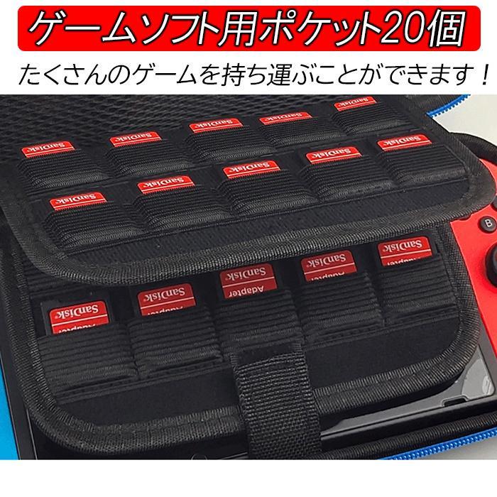 スイッチ ケース 豊富な収納 全3色 持ち運び 耐衝撃 丈夫 キャリングケース 便利 ハード 子供 大容量 Nintendo Switch expsjapan 05