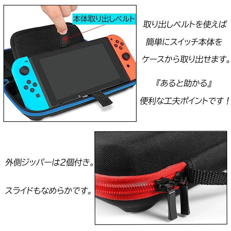 スイッチ ケース 豊富な収納 全3色 持ち運び 耐衝撃 丈夫 キャリングケース 便利 ハード 子供 大容量 Nintendo Switch expsjapan 06