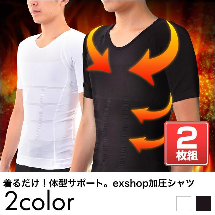 加圧シャツ トレーニング 2枚組 背筋矯正 加圧Tシャツ メンズ 加圧インナー 着圧  黒 白 コンプレッションインナー 疲労軽減 ダイエット|exshop-y