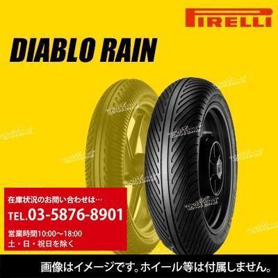 PIRELLI DIABLO RAIN R 140/70 R 17 NHS TL SCR1 ピレリ ディアブロ レイン リア [2690100]