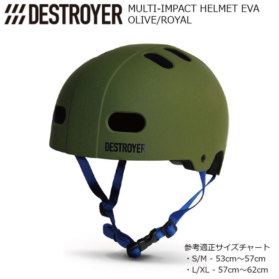 DESTROYER CERTIFIED HELMET EPS Olive/Royal デストロイヤー サーティファイド ヘルメット イーピーエス