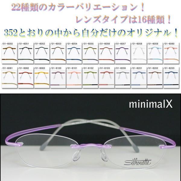 メガネ フレーム 種類