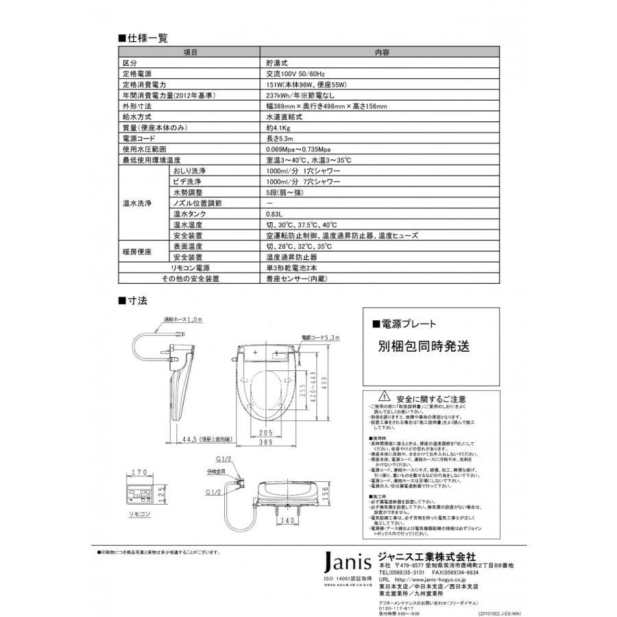 【おまけ有】ジャニス工業(Janis) 防湿使用仕様温水洗浄便座 JCS-572ENB リモコンタイプ/3点ユニットバス設置可|eye-s2|03