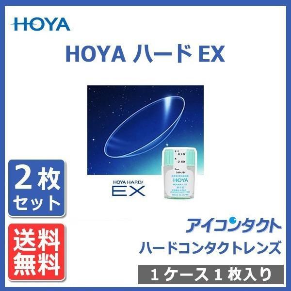 ハードコンタクトレンズ HOYA ハードEX (2枚セット) 送料無料 メール便 代引き不可 処方箋不要 高酸素透過性 HARD EX ホヤ|eyecontact