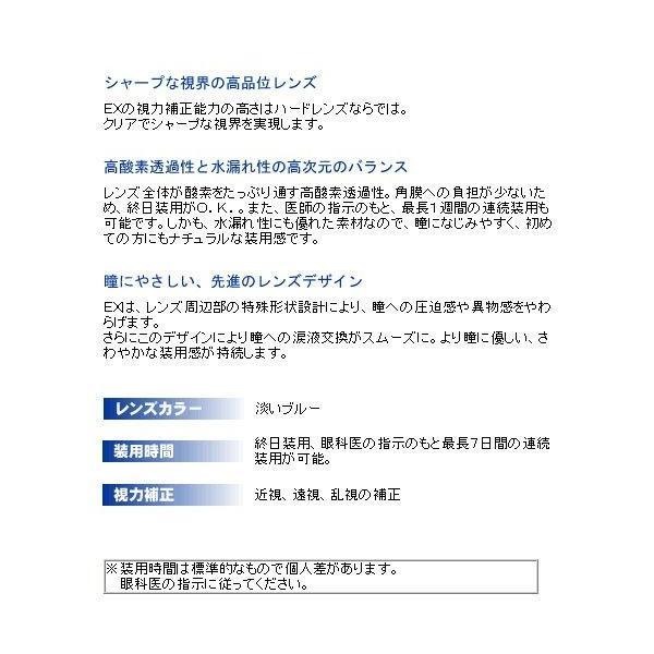 ハードコンタクトレンズ HOYA ハードEX (2枚セット) 送料無料 メール便 代引き不可 処方箋不要 高酸素透過性 HARD EX ホヤ|eyecontact|02