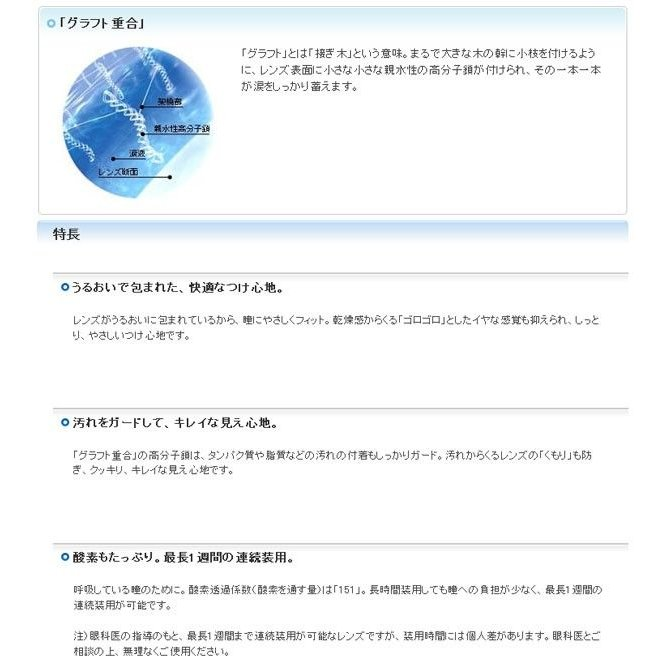 メール便 送料無料 ハードコンタクトレンズ シード S-1 (2枚セット) エスワン SEED|eyecontact|02